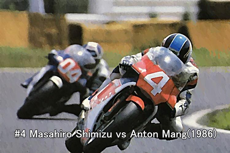 #4 Masahiro Shimizu vs Anton Mang(1986)