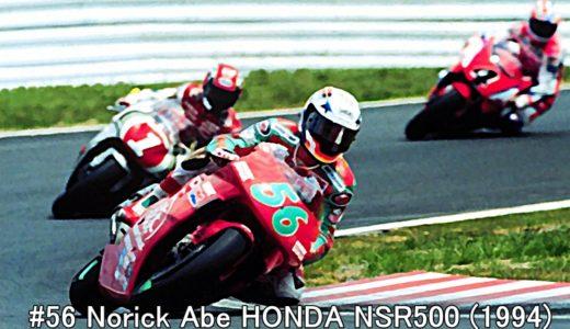 ノリックのWGP500初参戦!衝撃の1994年鈴鹿グランプリ!