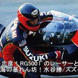 水谷勝(みずたにまさる)は打倒_平忠彦! RG500Γのレーサーといえば東海の暴れん坊! スズキ