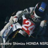 Masahiro Shimizu HONDA NSR250_ in筑波