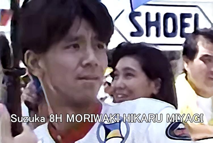 Suzuka 8H MORIWAKI HIKARU MIYAGI Pit