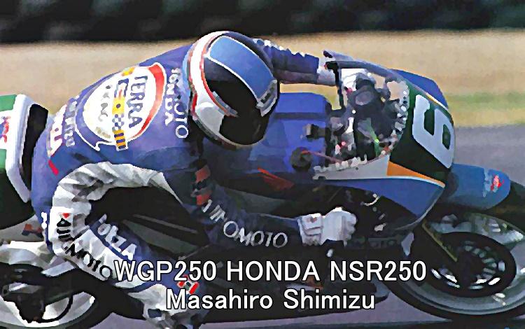 WGP250 HONDA NSR250
