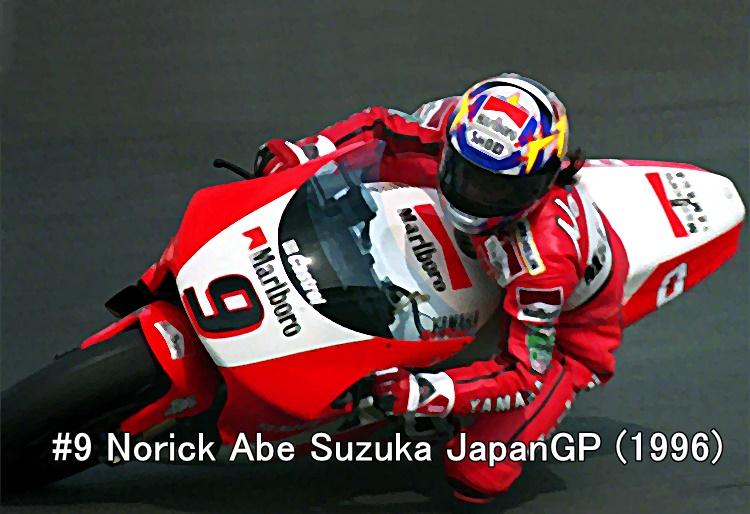 #9 Norick Abe Suzuka JapanGP (1996)