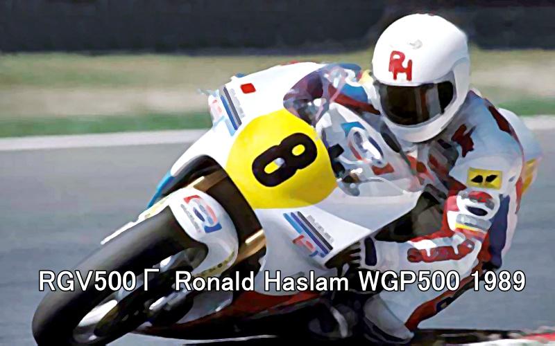 RGV500Γ Ronald Haslam WGP500 1989