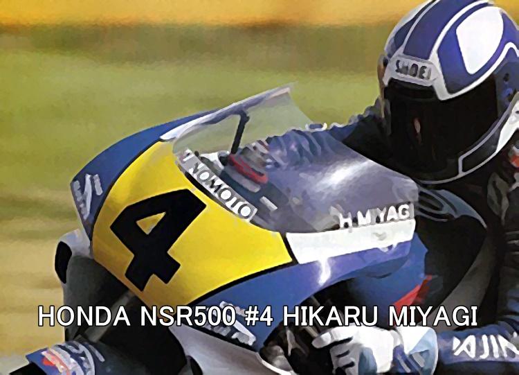 HONDA NSR500 #4 HIKARU MIYAGI