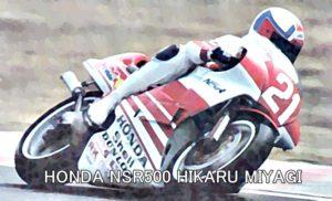 HONDA NSR500 HIKARU MIYAGI