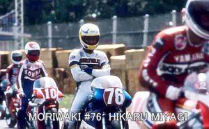 MORIWAKI #76 HIKARU MIYAGI START