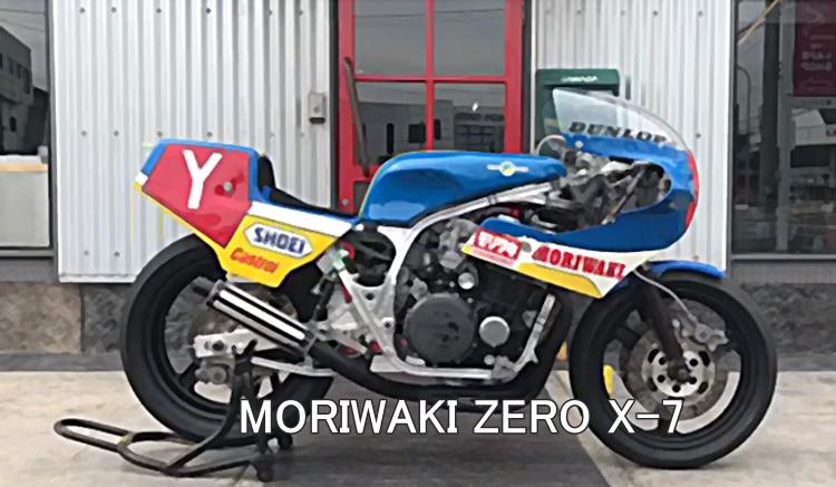 MORIWAKI ZERO X-7