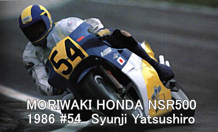 MORIWAKI_HONDA_NSR500_Yatsushiro