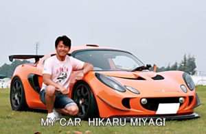 MY CAR HIKARU MIYAGI