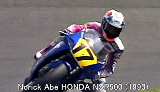 NSR500に跨ったノリック阿部の1993年!全日本デビューイヤーでのGP500チャンピオン!