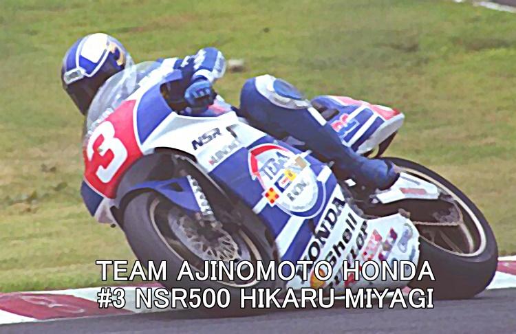TEAM AJINOMOTO HONDA #3 _01