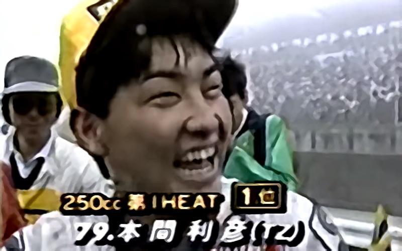 TZ250 Toshihiko Honma GP250 win 1986