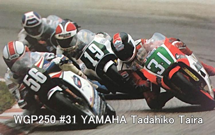 WGP250 #31 YAMAHA Tadahiko Taira