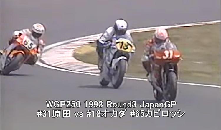 WGP250_1993_Rd3_JapanGP_harada _okada_capiloshi