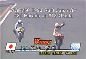 WGP250_1993_Rd3_JapanGP_harada_win