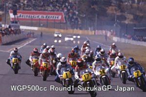 WGP500cc Round1 SuzukaGP Japan