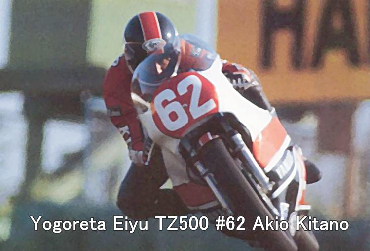 Yogoreta Eiyu TZ500 #62 Akio Kitano