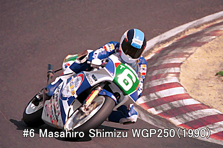 #6 Masahiro Shimizu WGP250(1990)