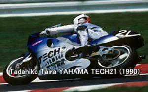 Tadahiko Taira YAHAMA TECH21 (1990)