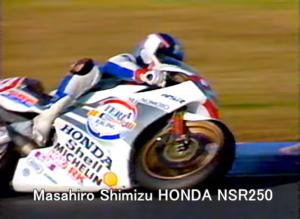 Masahiro Shimizu HONDA NSR250