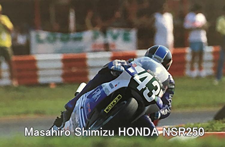 Masahiro Shimizu HONDA NSR250_1987