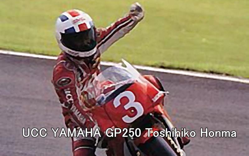 UCC YAMAHA GP250 Toshihiko Honma 1