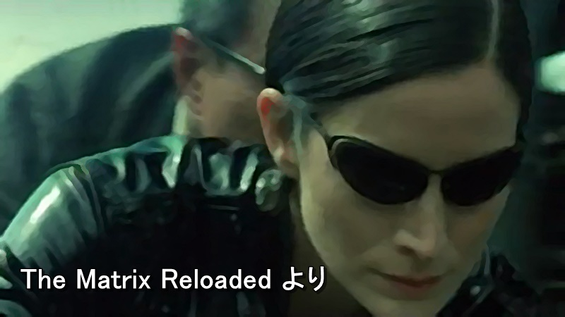 The Matrix Reloaded より