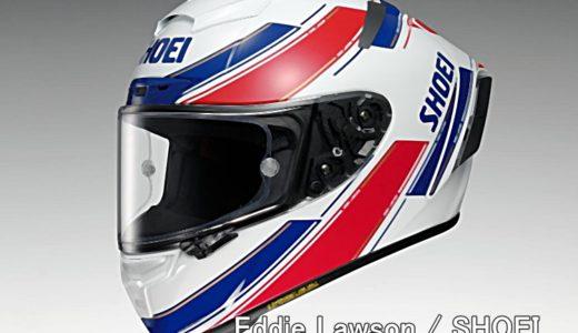エディーローソンのレプリカヘルメットに萌える(BELLからSHOEI……)