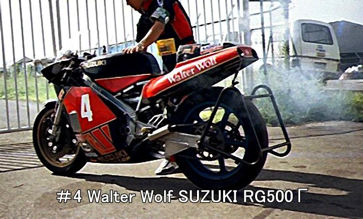 #4 Walter Wolf SUZUKI RG500Γ_2