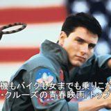 【トップガン】戦闘機もバイクも女性までも乗りこなす!トムクルーズの乗っていたバイクは何!?