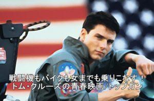 top_gun_tom_cruise_top