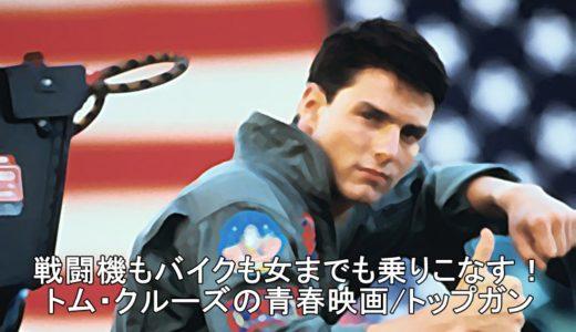 【トップガン】戦闘機もバイクも女性までも乗りこなす!トム・クルーズの乗っていたバイクは何!?