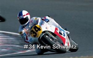 #34 Kevin Schwantz