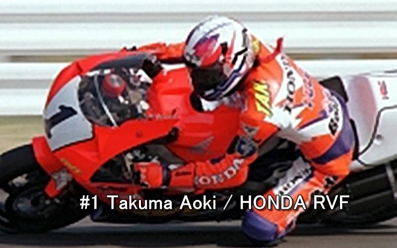 #1 Takuma Aoki HONDA RVF 1