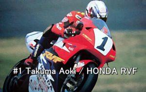 #1 Takuma Aoki HONDA RVF