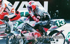 #13 Takuma Aoki HONDA RS250