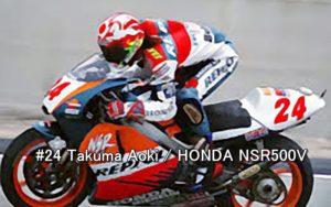 #24 Takuma Aoki HONDA NSR500V 2
