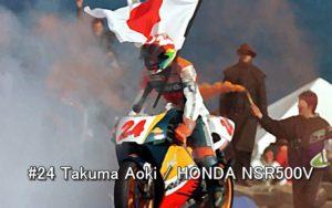 #24 Takuma Aoki HONDA NSR500V 3