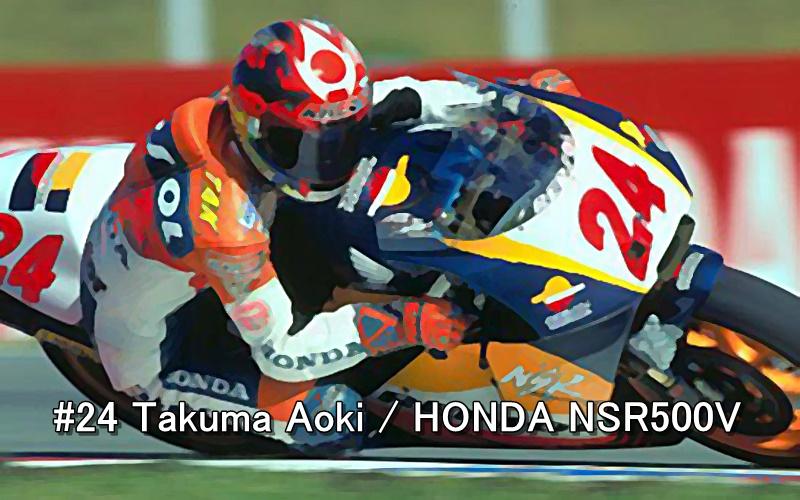 #24 Takuma Aoki HONDA NSR500V 4