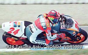 #24 Takuma Aoki NSR500V -1