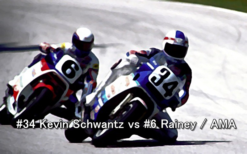 #34 Kevin Schwantz vs #6 Rainey AMA 1987