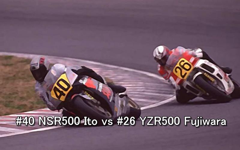 #40 NSR500 Ito vs #26 YZR500 Fujiwara