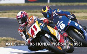 #41 Shinichi Ito HONDA NSR500V(1996)