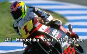 #1 Haruchika Aoki WGP 125cc