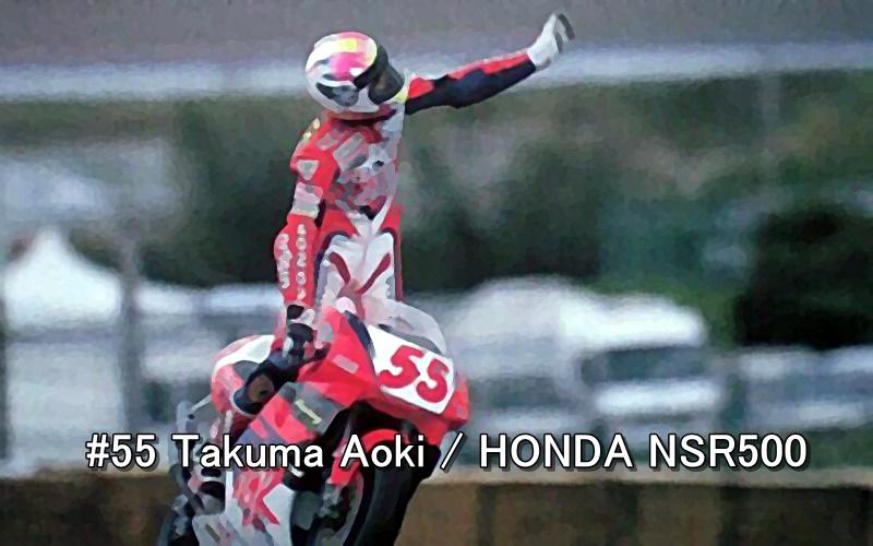 #55 Takuma Aoki HONDA NSR500
