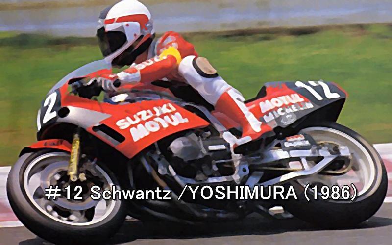 #12 Schwantz YOSHIMURA1986辻本さんと3位