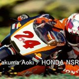 青木拓磨(あおきたくま)motoGPに衝撃!WGP500をざわつかせた日本人ライダー!