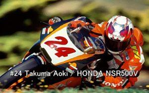 #24 Takuma Aoki NSR500V