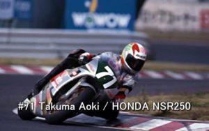 #71 Takuma Aoki HONDA NSR250